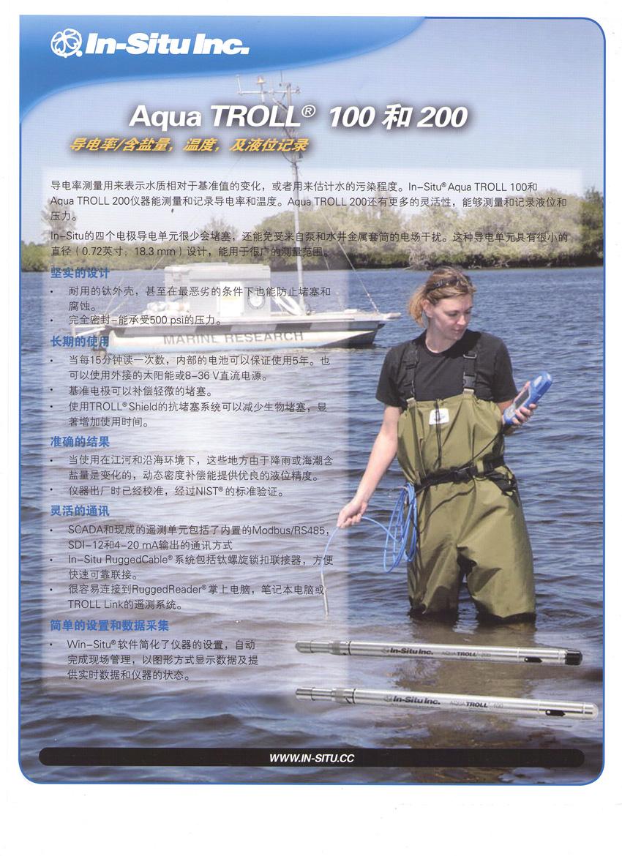 Aqua TROLL 100和200