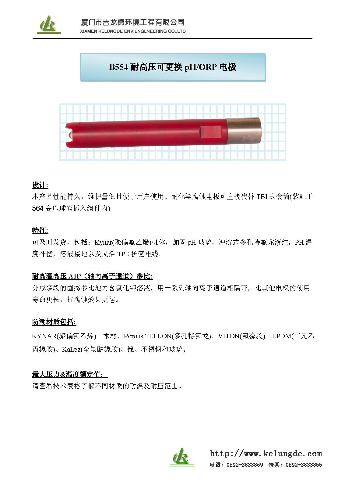 B554 耐高壓可更換pH/ORP 電極