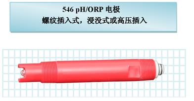 546 pH/ORP电极 螺纹插入式,浸没式或高压插入