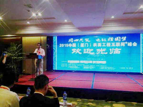 公司參會2015中國(廈門)表面工程互聯網+峰會